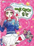 말 잘하는 Girls의 바른 언어 습관 (아동/만화/큰책/상품설명참조/2)