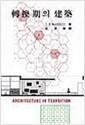 전환기의 건축 (건축환경선서3)