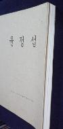 96 국립현대미술관올해의작가윤정섭 ISBN, 8986099160  [CD 포함]  /사진의 제품    / 상현서림 ☞ 서고위치:KE 2 *[구매하시면 품절로 표기됩니다]