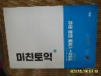 YBM 인강 / 미친토익 750 + 학습 과제 및 해설 -문제풀이다함. 사진의책만있음.꼭상세란참조
