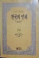 천국의 열쇠 (A.J.크로닌, 홍미숙 역/ 다모아, 1994)