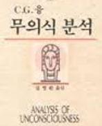C. G. 융 무의식 분석 (인간의 마음을 탐구하는 총서 3)