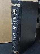전각자림 -篆刻字林- 서예 전서관련 사전 , 도장,인장,낙관관련-일본책- 130/192 37 작고 두툼한책-절판된 귀한책-아래사진,설명참조-
