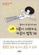 잠자기 전 읽기만 해도 나쁜 기분이 사라지는 마음의 법칙 26 (자기계발/2)