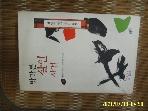 황금가지 / 방각본 살인사건 (하) / 김탁환 소설 -03년.초판. 꼭상세란참조