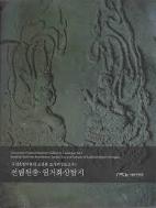 선림원종.염거화상탑지 (국립춘천박물관 소장품 조사연구보고서 1) (2014 초판)
