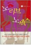 노러브 노섹스 1 - 윤호 장편소설 초판1쇄발행