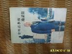 재단법인 김명선 기념재단 / 김명선교수 일화집 -92년.초판.꼭설명란참조