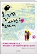 올레 사랑을 만나다 - 섬 순례자 강제윤의 제주 올레길 여행 초판1쇄