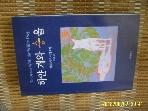 북앳북스 / 하얀 개와 춤을 / 테리 케이. 최인자 옮김 -01년.초판