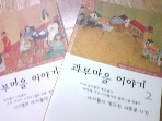 과부마을 이야기 (1,2)   [전2권/제임스 캐넌 장편소설/이경아]  ///