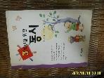 지경사 / 3학년을 위한 동시 / 이준관. 오기철 그림 -아래참조. 99년.초판