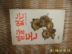 범조사 / 얼굴 없는 돈 - 지하경제 / D. 볼리 저. 김진욱 편역 -87년.초판.설명란참조