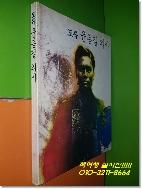 도록 윤봉길 의사 - 윤의사 의거 60주년 기념