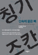 칭기즈칸 3 - 산속에 묻은 뼈 (영미소설/상품설명참조/2)