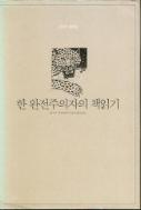 한 완전주의자의 책읽기 - 비극적 세계관에서 유토피아에로, 장석주 평론집