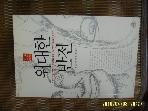 랜덤하우스 / 위대한 반전 / 플립 플리펜. 신준영 옮김 -08년.초판
