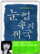 눈썹 속의 제국 - 권미영 장편소설 초판 1쇄