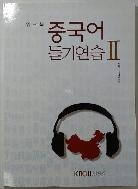 중국어 듣기연습 2 워크북 (ISBN: 9788920006913)