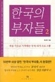 한국의 주바들 1-2완 한상복