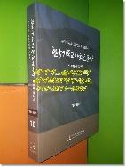 한국기독교사회운동사 자료집 제10권 1986-1987(한국기독교교회협의회 총회록)