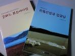 강화도 붉은아리랑 + 손돌선장과 임금님  [두권/구종서/청미디어]  ///