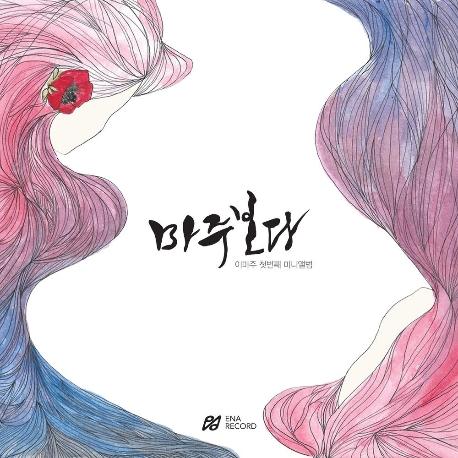 이마주 - 마주보다 (EP)