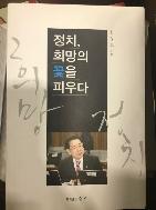 정치, 희망의 꽃을 피우다 / 김영록 / 2014.02