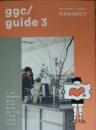 ggc/guide 3(지지씨가이드3)경기도를 여행하는 문화안내서