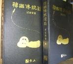 한국전통건축 (민가건축 상,하) /1997년초판본/실사진첨부  /ㅊㄷ2교