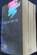 한 민족 철학자 대회 1995, (대회보 1,2,3 ) : 인간다운 삶과 철학의 역할   / 사진의 제품   / 상현서림  / :☞ 서고위치:GF 5  * [구매하시면 품절로 표기됩니다]