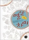 열살차이 - 심보영 로맨스장편소설