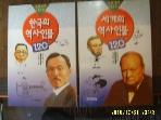 예림당 -2권/ 교과서에 나오는 한국의 역사 인물 120. 세계의 역사 인물 120 / 문순열 글 -꼭 아래참조