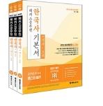 2021 해커스 공무원 한국사 - 전3권 ★비매품★