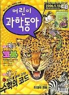 어린이 과학동아 2006.4.15 (19인의 과학도사)