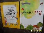 국민출판 외 -2권/ 한 달 안에 변화하는 어린이 성공습관 31가지 / 수런거리는 빈집 -MBC 창작동화대상