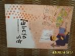 한국방송통신대학교출판부 / 푸드마케팅 / 김혜영. 조영 공저 -꼭상세란참조