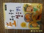 해마루 / 소보다 못한 정승 아들 / 김용규 엮음. 이소형 그림 -06년.초판