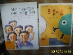 파랑새. 은행나무 2권/ 북한 어린이들은 어떤 놀이를 할까. 로봇콩 / 이상배 최진이. 신정민 -꼭설명란참조