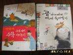 산하 -2권/ 어린이를 위한 우리 겨레 수학 이야기 / 곰 아저씨의 딱새 육아일기 / 안소정. 박남정 -꼭아래참조