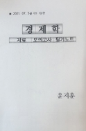 2021.07. 5급 GS 1순환 경제학 자료 모의고사 필기노트 - 윤지훈