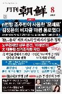 월간 조선 2020년-8월호 (신208-8)