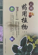雲南藥用植物 (중문간체, 2012 초판) 운남약용식물
