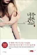 너무 예쁜 소녀 (영미소설/상품설명참조/2)