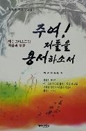 주여 저들을 용서하소서 - 박종현 목사 설교집 1 초판