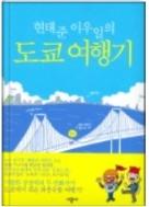 현태준 이우일의 도쿄 여행기 - 유쾌하고 엉뚱한 만화가 이우일과 현태준이 전하는 신나는 도쿄 여행기 초판3쇄
