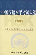 中國漢語水平考試大綱 (高等) (중문간체, 2006 2판2쇄) 중국한어수평고시대강(고등)