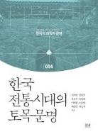 한국 전통시대의 토목문명 (한국의 과학과 문명 14)