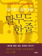 리더들이 즐겨 읽는 탈무드 한 줄 (자기계발/상품설명참조/2)