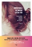 대한민국에서 걸그룹으로 산다는 것은 - 걸그룹 소녀들에게 하이힐 대신 운동화를 준 매니저의 이야기 (에세이)